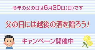 【新潟の清酒 白龍酒造】2021父の日キャンペーン