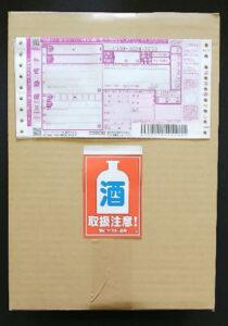 白龍酒造 720ml2本入れ梱包2