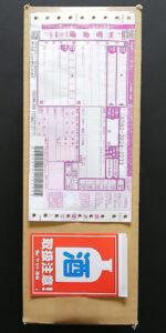 白龍酒造 特撰大吟醸 笹屋茂左衛門-包装4