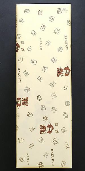 白龍酒造 特撰大吟醸 笹屋茂左衛門-包装1