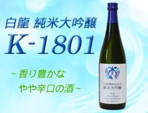 白龍 純米大吟醸K-1801