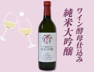 白龍 ワイン酵母仕込み純米大吟醸