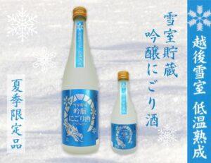 白龍酒造 雪室貯蔵 吟醸にごり酒
